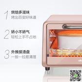 烤箱 電烤箱多功能烘焙蛋糕家用全自動迷你小烤箱 igo阿薩布魯