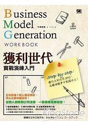 獲利世代實戰演練入門:Business Model Generation Wor