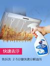 心居客抽油煙機清洗劑廚房清潔劑強力去重油汙強力清潔劑油汙淨