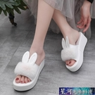增高拖鞋 新款厚底楔形拖鞋女春夏時尚外穿兔耳朵鬆糕厚底增高一字涼拖 星河光年