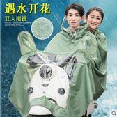 雨衣遇水開花電動車摩托車雙人雨披加大加厚騎行雨衣電瓶車防暴雨雨衣 夏洛特居家