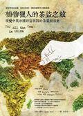 (二手書)植物獵人的茶盜之旅:改變中英帝國財富版圖的茶葉貿易史
