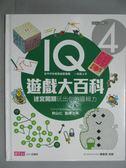 【書寶二手書T1/少年童書_ZCL】IQ遊戲大百科(4):迷宮闖關玩出你的邏輯力_秋山仁