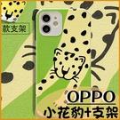 小花豹殼+支架|OPPO A53 A72 A5 A9 2020 A31 A72 動物 卡通殼 鏡頭精準孔 保護套 防摔手機殼