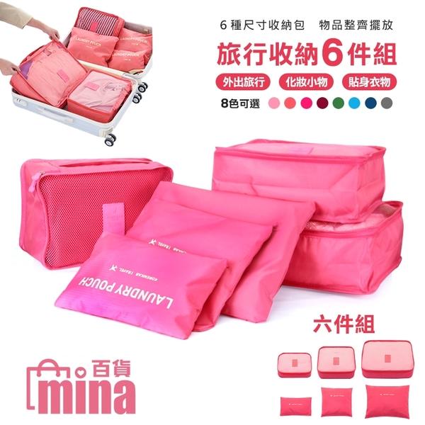 [7-11今日299免運] 韓式 旅行六件組 行李箱壓縮袋 旅行箱 旅行收納袋 (mina百貨)【B00050】