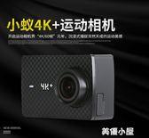 小蟻4K 運動相機智慧數碼攝像機高清專業60幀電子防抖安霸小蟻4KQM 『美優小屋』