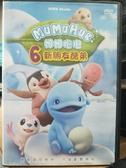 挖寶二手片-B21-正版DVD-動畫【姆姆抱抱6:新朋友酷弟】-(直購價)