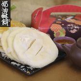 預購-皇覺 中秋臻品系列-無蛋純素奶油酥餅10入裝禮盒