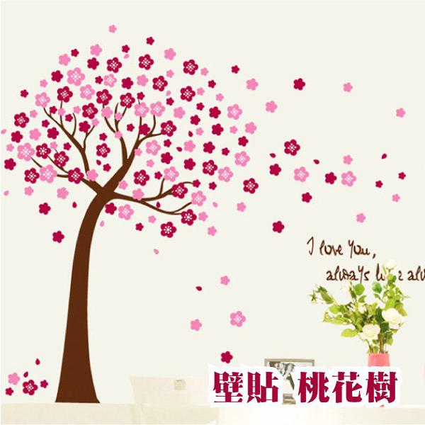 壁貼 桃花樹 藍粉可選 創意壁貼 無痕壁貼 壁紙 牆貼【YV3494】Loxin