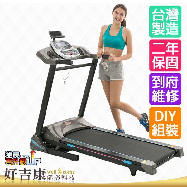 台灣製V47i-plus旗艦級電動揚昇電動跑步機電跑 兩年保固到府維修 WELLCOME好吉康