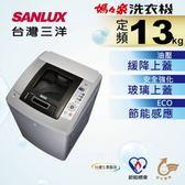 《台灣三洋SANLUX》13公斤超音波單槽洗衣機 SW-13NS5