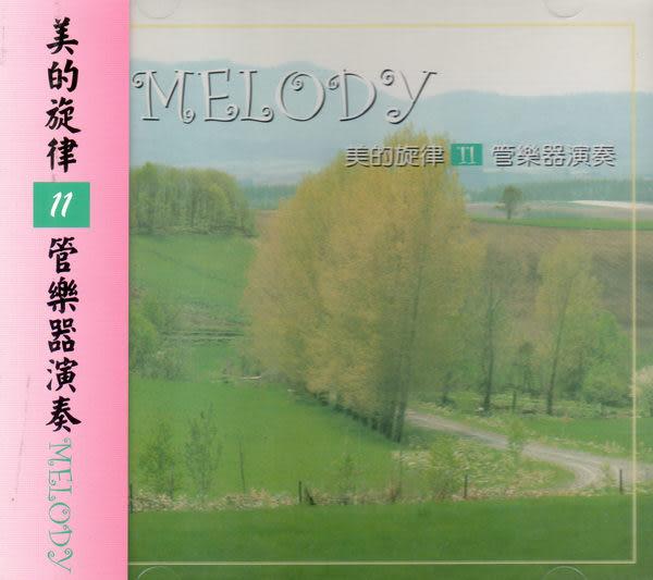 美的旋律 11 管樂器演奏 CD (音樂影片購)