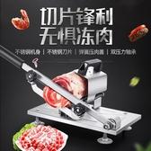 切肉機 老本行羊肉切片機家用手動刨肉機羊肉切捲肥牛捲商用小型切肉機 限時8折