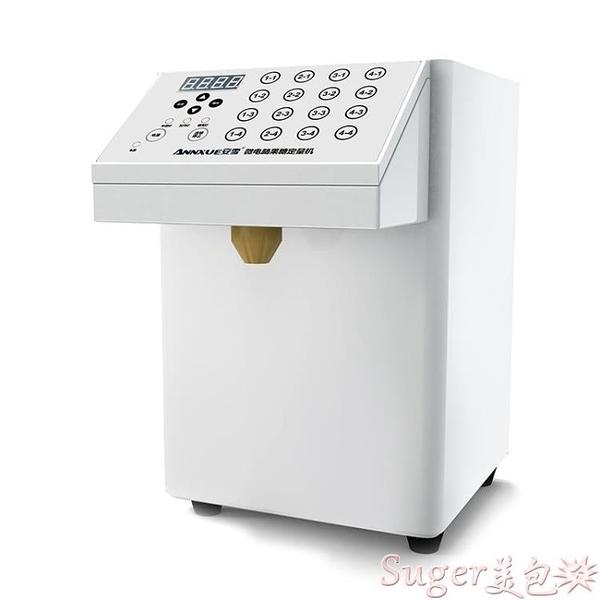 果糖機安雪果糖機定量機全自動商用奶茶店設備 16格/24格小型微電腦控制 LX220v  【618 大促】