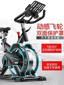 動感單車家用室內健身車健身房專用器材腳踏運動自行車CY『小淇嚴選』