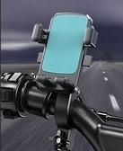 手機支架 電動車手機架導航機支架摩托外賣騎手車載自行車電瓶防震騎行【快速出貨好康八折】