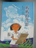 【書寶二手書T1/少年童書_JCJ】媽媽的背影_李光福