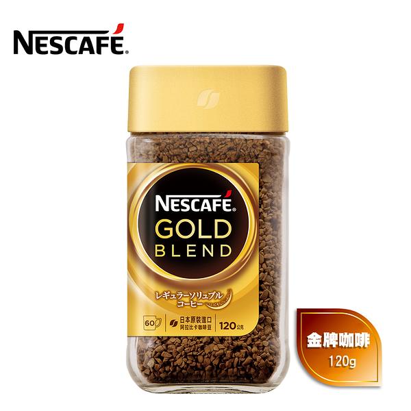 【NESCAFE雀巢】金牌咖啡罐裝120g