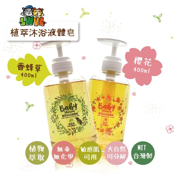 【愛你所愛】植萃洗沐寶寶2合1慕斯 500ml(台灣製 1歲以內寶寶適用 無添加有害化學物質)