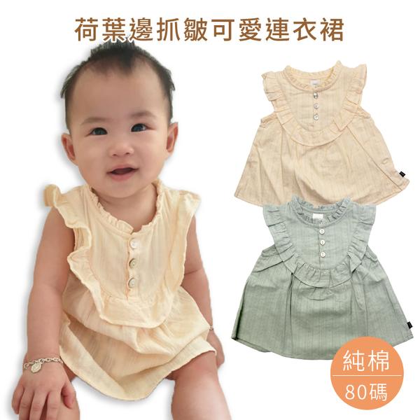 日本寶寶娃娃裝80碼(3-12M) 夏季荷葉邊涼感無袖 純棉緹花上衣 嬰兒服 寶寶服 新生兒服【GD0166】