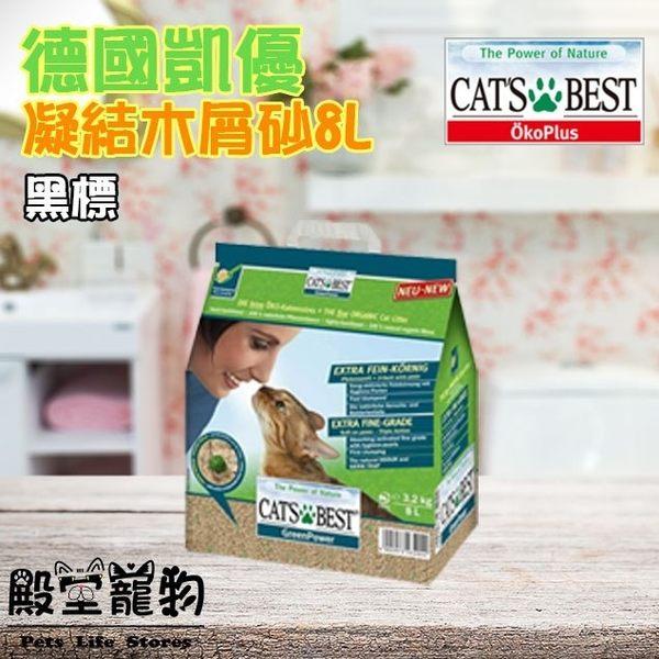 【殿堂寵物】 CAT'S BEST 德國凱優  凝結木屑砂 黑標 強效除臭 8L