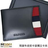 【Tommy】Tommy Hilfiger 牛皮夾 三彩 前袋設計獨立卡夾 品牌盒裝/黑色