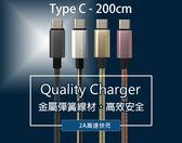 【2.4A彈簧急速】2米 TypeC 適用 LG三星HTC華為夏普NOKIA華碩SONY美圖 充電線旅充線傳輸線快充線