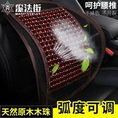 汽車靠墊腰墊夏季透氣車用座椅腰靠腰部支撐靠背腰托