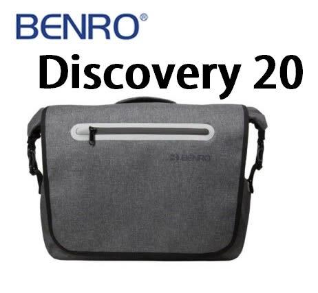 名揚數位 BENRO 百諾 Discovery 20 探索系列單肩背包 防水背包 Discovery20