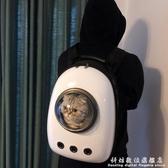 寵物包太空外出便攜艙狗狗包貓咪雙肩貓袋背包貓包狗背書包貓籠子 科炫數位