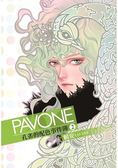 Pavone孔雀的配色事件簿 (首刷附錄版) 02