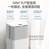 南極人靜音除濕機家用抽濕機臥室干燥機室內除潮小型吸濕器大功率 每日特惠NMS