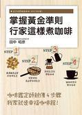 (二手書)掌握黃金準則:行家這樣煮咖啡