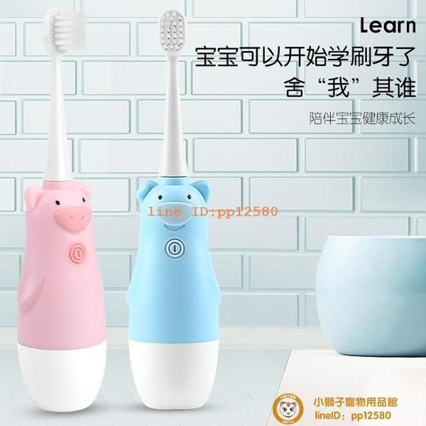 兒童電動牙刷寶寶小孩1-2-3-4-5-6-10歲以上女可愛軟毛全自動牙刷【小獅子】