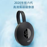 【2020年版六代Gallant】圓形六扇片全自動無線影音電視棒(送4大好禮)
