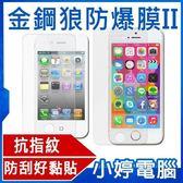 【24期零利率】全新 金鋼狼防爆膜Ⅱ0.3mm 2.5D iPhone IXs IXsMAX I7 I8 I6 /防刮/鋼化/保護貼