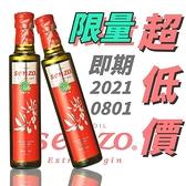 【南紡購物中心】限量即期2入組特惠【2021.0801】小鮮佐特級初榨冷壓橄欖油 250mlx2