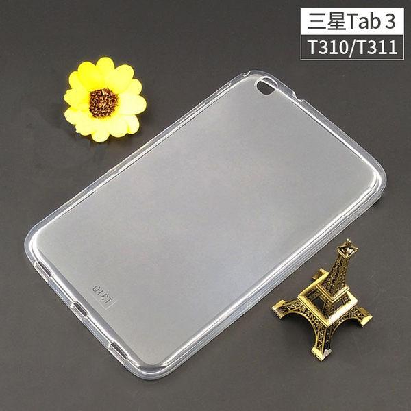 三星 Tab3 8.0 平板保護套 T310 清水套 T311 矽膠套 霧面果凍套 TPU 保護殼 透明軟殼丨麥麥3C