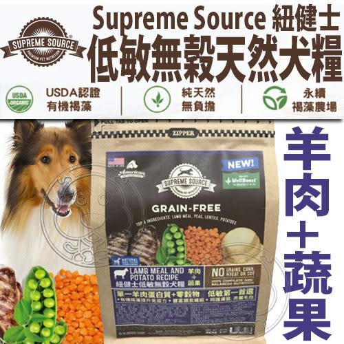 【培菓平價寵物網】美國紐健士》低敏無穀天然全齡犬糧(鮭魚+蔬果)-6lb