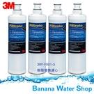 免運 3M 即淨便捷系列 SQC前置樹脂軟水替換濾心x4支(3RF-F001-5) 除水垢、保護淨水器