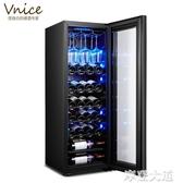 VNICE紅酒櫃恒溫酒櫃子小型家用恒濕儲存箱冰吧茶葉壓縮機冷藏櫃QM『摩登大道』
