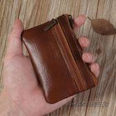 真皮迷你小錢包零錢包一體男士超薄簡約小卡包女式駕駛證鑰匙包 後街五號