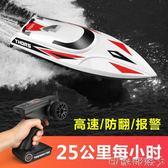 遙控船快艇高速艇水上玩具船摩托艇軍艦電動船航模型成人男孩快挺 igo全館免運