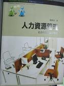 【書寶二手書T9/大學商學_YBQ】人力資源管理-以合作觀點創造價值_簡建忠