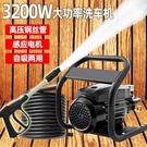 洗車神器高壓220v水泵清洗機商用家用大功率水槍便攜式強力洗車機 NMS名購居家