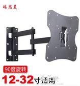 液晶電視掛架伸縮旋轉壁掛支架小米4A海信創維32-55寸掛墻電視架igo      易家樂
