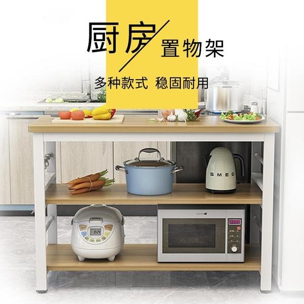 廚房置物架收納架落地多層架微波爐架儲物操作臺面切菜桌家用【618店長推薦】