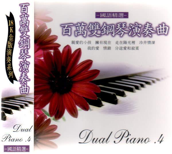 百萬雙鋼琴演奏曲 國語精選 第4輯 CD (購潮8)