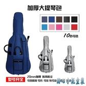 樂器 20mm加厚防雨雙肩背 大提琴包/琴袋琴盒 可放弦弓譜C-10 FF4269【甜心小妮童裝】