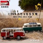 美致聲光回力合金汽車模型1:24大眾巴士原廠模擬兒童益智玩具擺件YJT  【快速出貨】